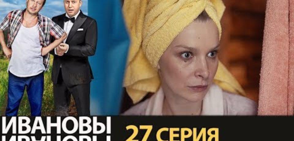 Ивановы – Ивановы –  сезон 2 серия 7 – комедийный сериал HD