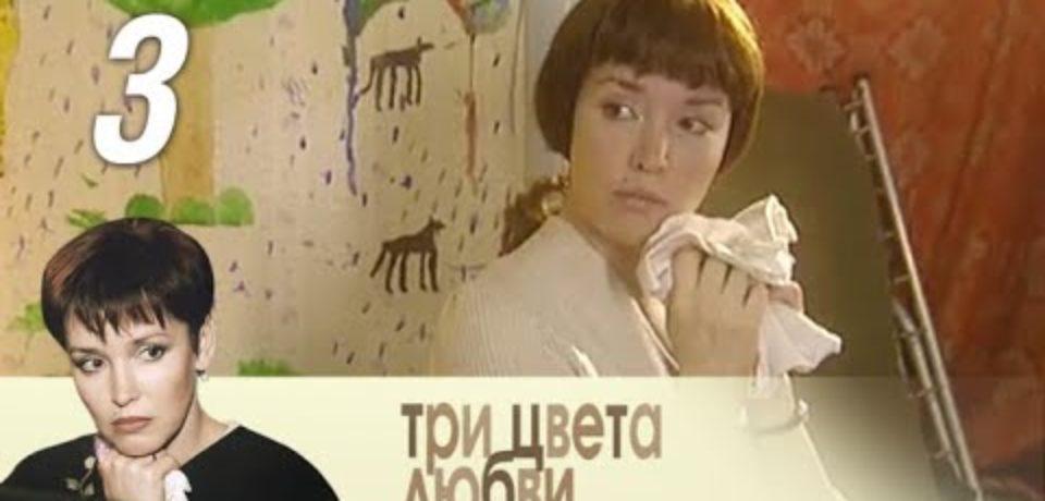 Три цвета любви. 3 серия (2003). Мелодрама @ Русские сериалы