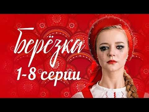 Берёзка – все серии подряд (1, 2, 3, 4, 5, 6, 7, 8 серии). Мелодрама 2018 @ Русские сериалы