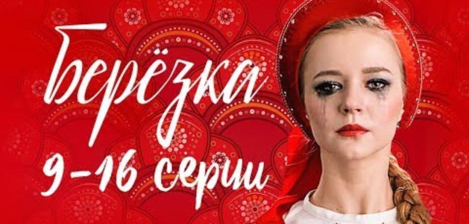 Берёзка – 9, 10, 11, 12, 13, 14, 15, 16 серии. Мелодрама 2018 @ Русские сериалы
