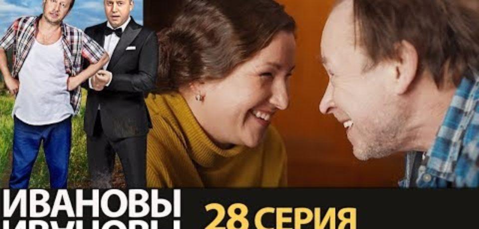 Ивановы – Ивановы –  сезон 2 серия 8 – комедийный сериал HD