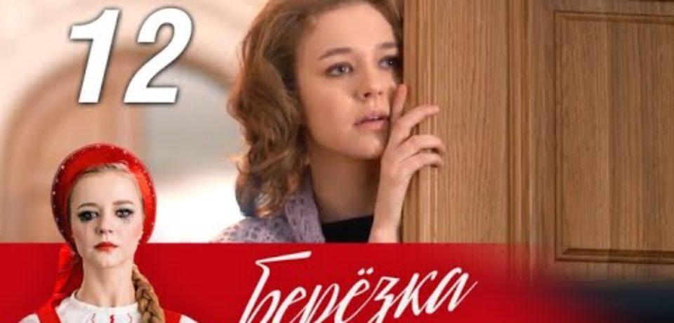 Берёзка. 12 серия (2018) Мелодрама @ Русские сериалы