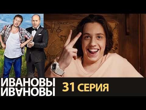 Ивановы – Ивановы – сезон 2 серия 11 – комедийный сериал HD