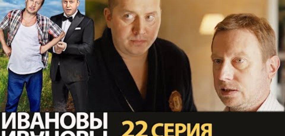 Ивановы – Ивановы –  сезон 2 серия 2 – комедийный сериал HD