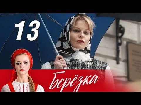 Берёзка. 13 серия (2018) Мелодрама @ Русские сериалы