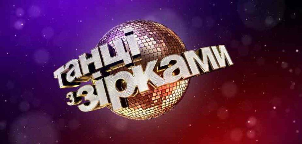 Танці з зірками 02.09.2018 смотреть онлайн. 1+1