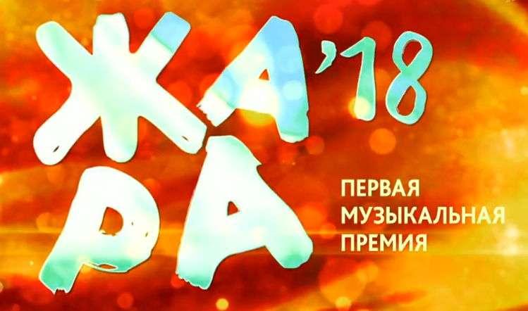 Фестиваль Жара-2018