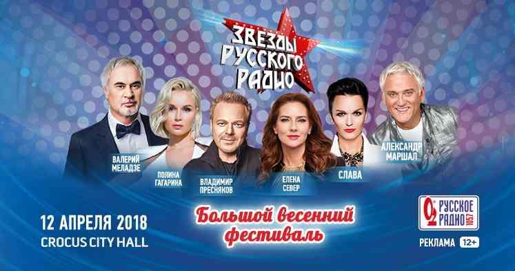 Звезды русского радио 2018 смотреть онлайн