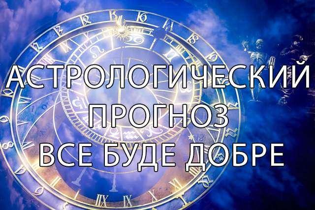 Все буде добре последний выпуск астрологический прогноз 2018 года