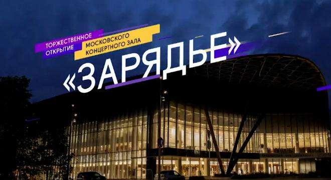 otkrytie-moskovskogo-koncertnogo-zala-zaryade-8-09-2018-smotret-onlajn