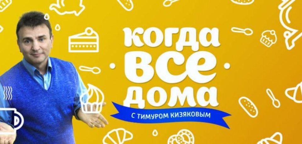 Когда все дома с Кизяковым от 17.02.2019 смотреть онлайн