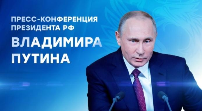 Большая пресс-конференция Владимира Путина сегодня прямой эфир смотреть онлайн