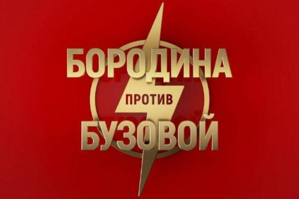 Бородина против Бузовой от 18.02.2019 смотреть онлайн