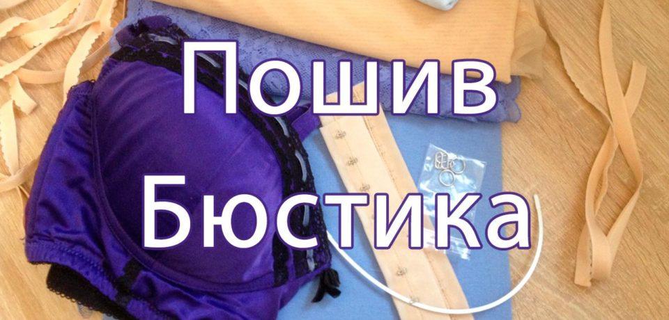 Шьем бюстгальтер: выбор, выкройка, пошив