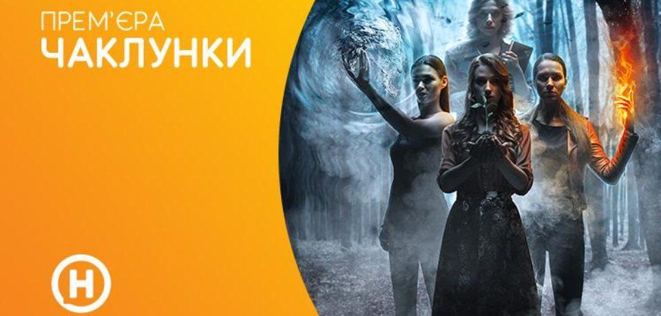 Чаклунки 13 серия смотреть онлайн. Сериал Колдуньи