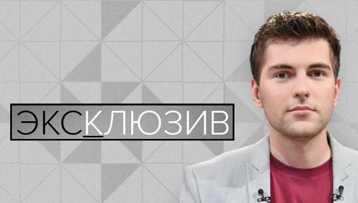 Эксклюзив 1 канал