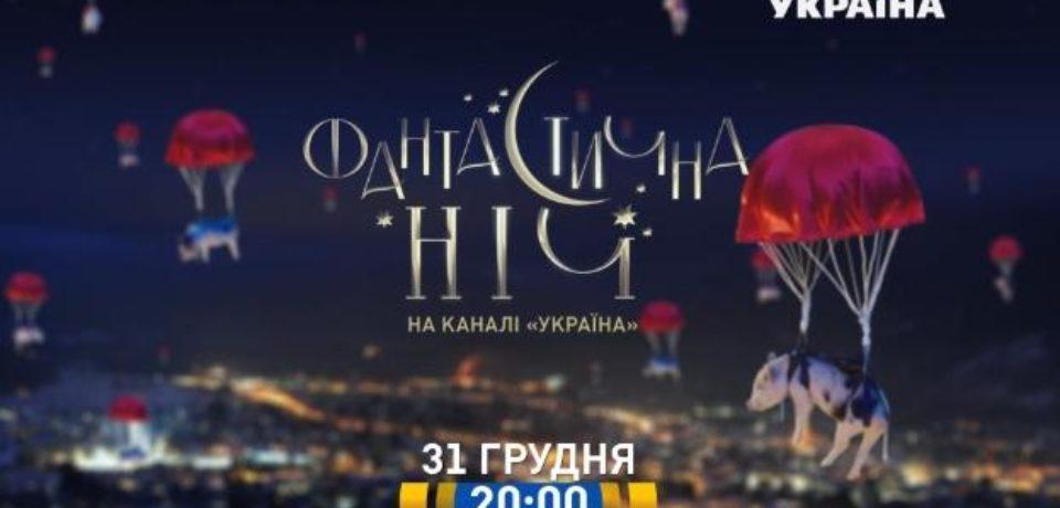Фантастична ніч на каналі «Україна» 31.12.2018 смотреть онлайн
