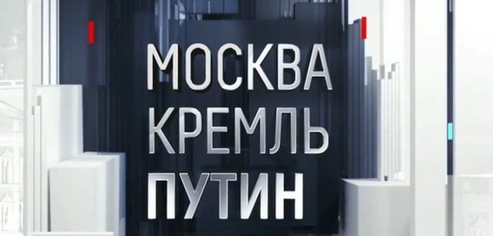 Москва. Кремль. Путин от 16.12.2018