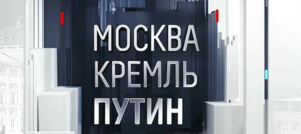 Москва. Кремль. Путин смотреть онлайн