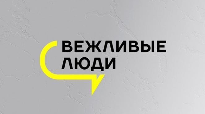 Вежливые люди ток шоу НТВ