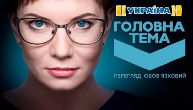 Головна тема Украина