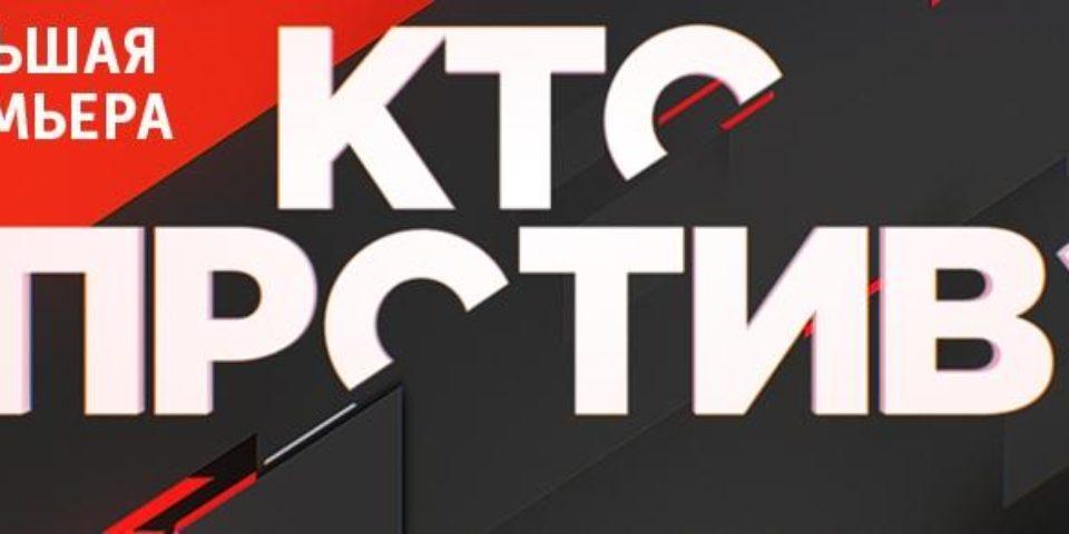 Кто против? 18.02.2019 смотреть онлайн. Россия 1