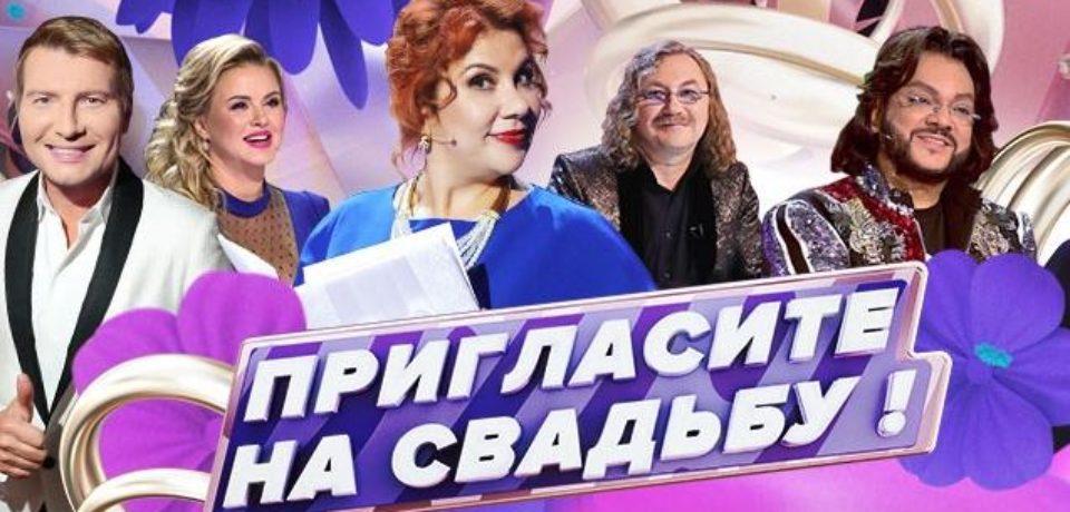 Пригласите на свадьбу 3 выпуск Татьяна и Олег 9.02.2019