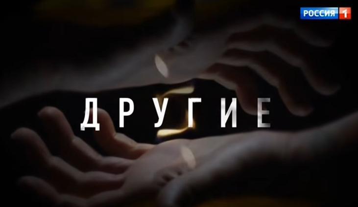 Другие сериал Россия 1