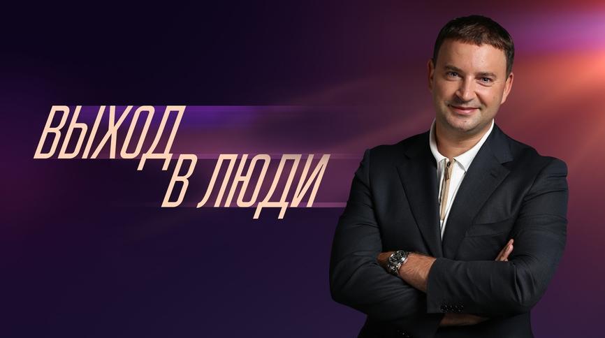 Выход в люди Россия 1