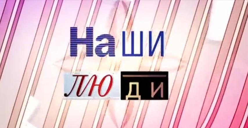 Наши люди ток шоу 1 канал