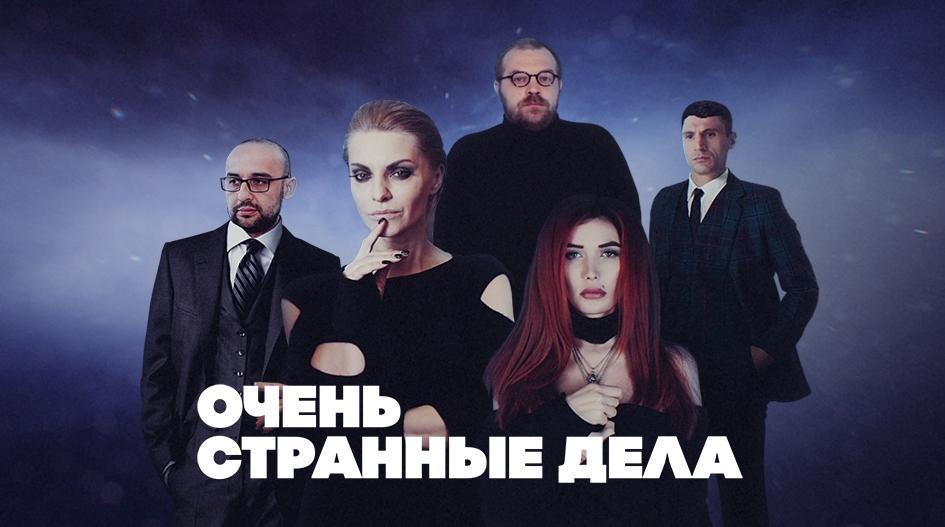 Очень странные дела от 8.02.2019 смотреть онлайн ТВ-3