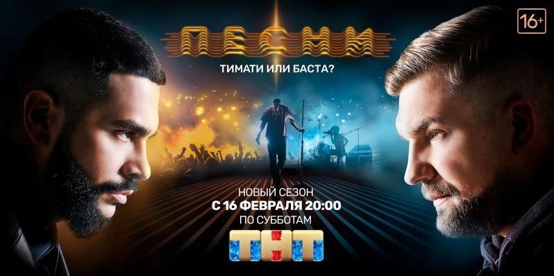 Песни на ТНТ 2 сезон 1 выпуск 16.02.2019 смотреть онлайн