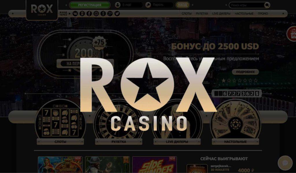 Слоты Rox казино