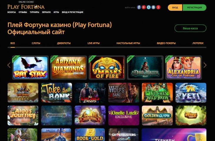 Слоты Play Fortuna