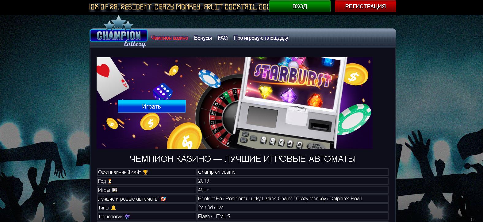 Champion казино